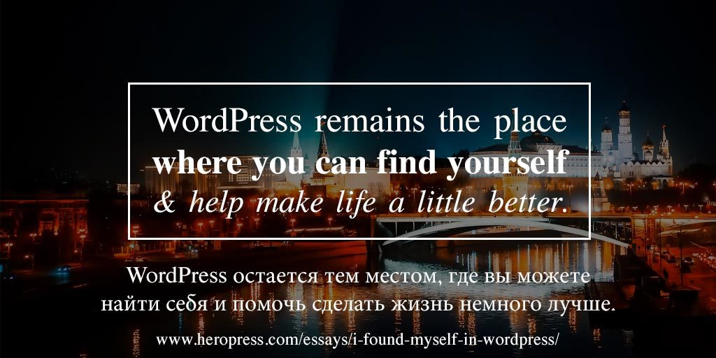 Pull Quote: WordPress remains the place where you can find yourself, and help make life a little better.